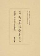 新編荷田春満全集 第11巻 語彙・アクセント資料