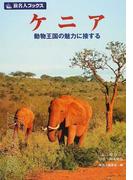 ケニア 動物王国の魅力に接する 第2版 (旅名人ブックス)