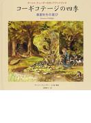 コーギコテージの四季 春夏秋冬の喜び ターシャ・テューダーのポップアップブック
