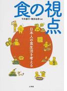 食の視点 日本人の食生活を考える