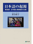 日本語の起源 第4部 日本語と朝鮮語の比較
