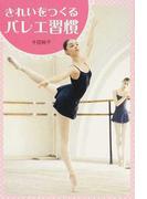 きれいをつくるバレエ習慣