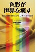 色彩が世界を癒す 色の治癒力を活かすレインボー療法