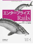 エンタープライズRails 企業ユーザのためのWebアプリケーション設計術