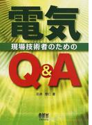 現場技術者のための電気Q&A