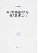 方言数量副詞語彙の個人性と社会性 (研究叢書)