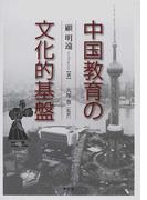 中国教育の文化的基盤