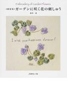 ガーデンに咲く花の刺しゅう 図案集
