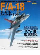 F/A−18ホーネットスーパーホーネット (イカロスMOOK 世界の名機シリーズ)