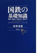 国鉄の基礎知識 敗戦から解体まで〈昭和20年−昭和62年〉