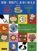 教室・家庭でいますぐ使えるSST 楽しく学べる特別支援教育実践101