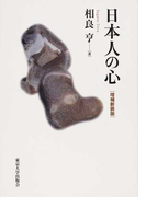 日本人の心 増補新装版