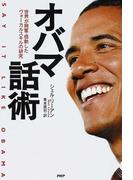 オバマ話術 世界が興奮・感動したヴォーカルスキルの研究