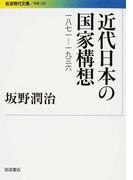近代日本の国家構想 1871−1936 (岩波現代文庫 学術)(岩波現代文庫)