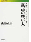 人物ノンフィクション 3 孤高の戦い人 (岩波現代文庫 社会)(岩波現代文庫)