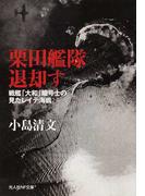 栗田艦隊退却す 戦艦「大和」暗号士の見たレイテ海戦