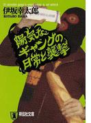 陽気なギャングの日常と襲撃 長編サスペンス (祥伝社文庫)(祥伝社文庫)