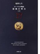 ローマ人の物語 37 最後の努力 下 (新潮文庫)(新潮文庫)