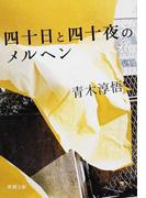 四十日と四十夜のメルヘン (新潮文庫)(新潮文庫)