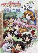 てぃあてぃあ。 vol.2 (みのり文庫 For GAME)