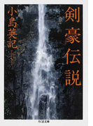 剣豪伝説 (ちくま文庫)(ちくま文庫)