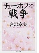 チェーホフの戦争 (ちくま文庫)(ちくま文庫)