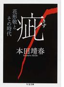疵 花形敬とその時代 (ちくま文庫)(ちくま文庫)