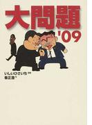 大問題 '09 (創元ライブラリ)(創元ライブラリ)