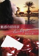 魅惑の招待状 (ハーレクイン文庫)(ハーレクイン文庫)