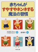 赤ちゃんがすやすやネンネする魔法の習慣 (PHP文庫)(PHP文庫)