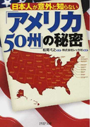 日本人が意外と知らない「アメリカ50州」の秘密