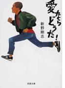 愛ならどうだ! (双葉文庫)(双葉文庫)