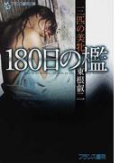 180日の檻 三匹の美牝 (フランス書院文庫)(フランス書院文庫)