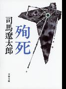 殉死 新装版 (文春文庫)