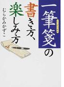 一筆箋の書き方、楽しみ方 (ワニ文庫)(ワニ文庫)