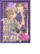女装の王子様 2 オール読み切り Boy's LOVE Anthology♥ (光彩コミックス)