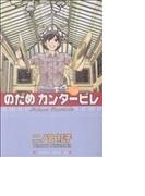 のだめカンタービレ 22 (講談社コミックスKiss)