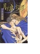 月下夢幻譚 神無シ夜ノヲトギバナシ 2 (モバフラフラワーコミックス)