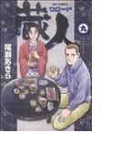 蔵人 9 時代は変わる (ビッグコミックス)