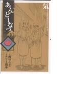 あんどーなつ 江戸和菓子職人物語 10 竹蔵のお見合い (ビッグコミックス)(ビッグコミックス)