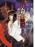 怪奇心霊語り 鬼神来訪の怪編 (ソノラマコミックス ほんとにあった怖い話コミックス)