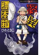 怪異標本箱 (ソノラマコミックス ほんとにあった怖い話コミックス)