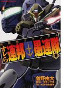 機動戦士ガンダム オレら連邦愚連隊 5 (角川コミックス・エース)(角川コミックス・エース)