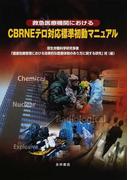 救急医療機関におけるCBRNEテロ対応標準初動マニュアル