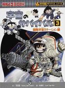 宇宙のサバイバル 3 国際宇宙ステーション編 (かがくるBOOK 科学漫画サバイバルシリーズ)