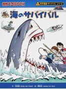 海のサバイバル 生き残り作戦 (かがくるBOOK 科学漫画サバイバルシリーズ)