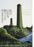 私の小さな森づくり 緑の常滑考現学 (INAXミュージアムブック)