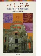 いしぶみ 広島二中一年生全滅の記録 (ポプラポケット文庫)(ポプラポケット文庫)