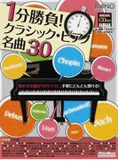 1分勝負!クラシック・ピアノ名曲30 憧れの名曲が1分サイズに。手軽にどんどん弾ける! (ピアノスタイル)