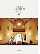 TOKYO大学博物館ガイド